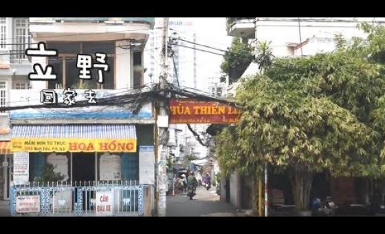 Embedded thumbnail for 立野回家去/第一屆「蹲點‧台灣‧心南向:越南」
