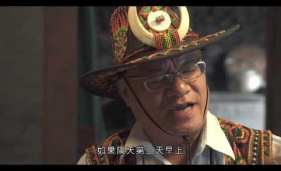 Embedded thumbnail for 【遇見,真實幸福的未來】-屏東阿禮部落