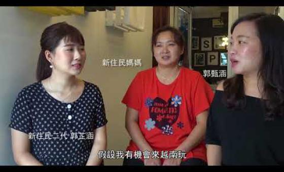 Embedded thumbnail for 攜手並進 越進南海/第一屆「蹲點‧台灣‧心南向:越南」