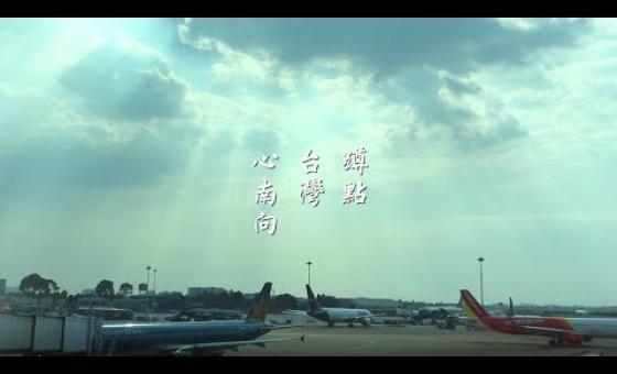 Embedded thumbnail for 扎根在越南 尋找自我的定位 - 第一屆「蹲點‧台灣‧心南向」mix