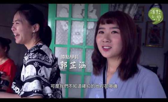 Embedded thumbnail for 我思故我在 青年眼中的越南 - 第一屆「蹲點‧台灣‧心南向」