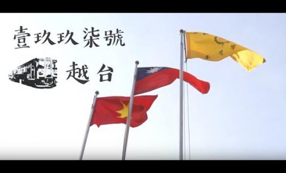 Embedded thumbnail for 壹玖玖柒號越台/第一屆「蹲點‧台灣‧心南向:越南」
