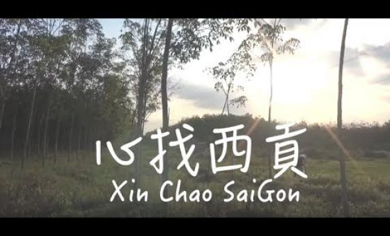 Embedded thumbnail for 心找西貢/第一屆「蹲點‧台灣‧心南向:越南」