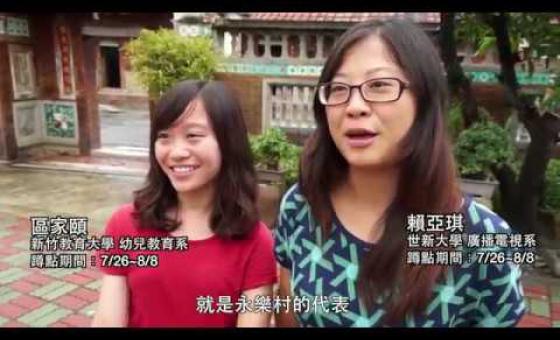 Embedded thumbnail for 「蹲點‧台灣」是生活‧碰撞‧思考