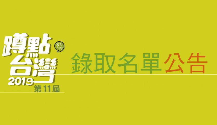 第十一屆 「蹲點‧台灣」錄取名單公告