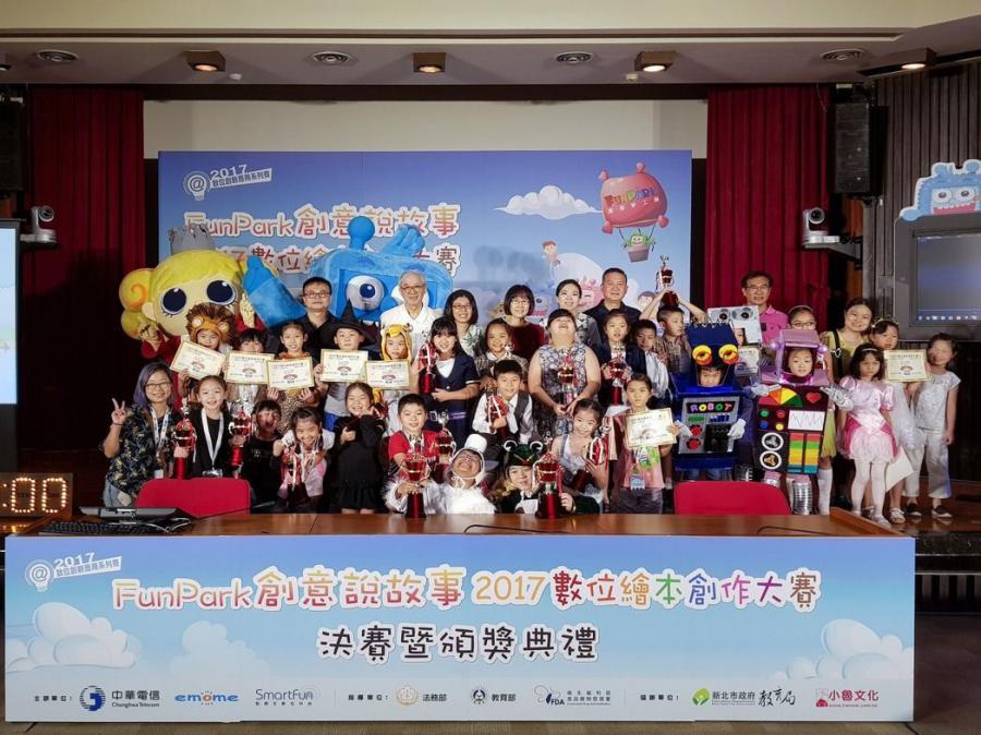 FunPark創意說故事數位繪本創作大賽 低年級組得獎隊伍。