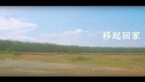 Embedded thumbnail for 移起回家/第一屆「蹲點‧台灣‧心南向:越南」