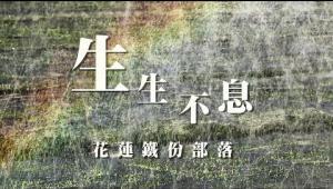Embedded thumbnail for 2017「蹲點‧台灣」最佳影像紀錄獎:生生不息---花蓮鐵份部落
